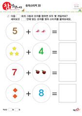 숫자스티커 - 덧셈, 5, 4, 7, 8, 모자, 별, 사과, 색종이