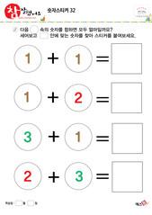 숫자스티커 - 덧셈, 1, 1, 1, 2, 3, 1, 2, 3