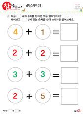 숫자스티커 - 덧셈, 4, 1, 2, 2, 3, 3, 2, 5
