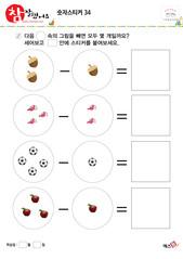 숫자스티커 - 뺄셈, 도토리, 모자, 축구공, 사과