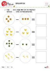 숫자스티커 - 뺄셈, 동그라미, 나비, 수박, 오리