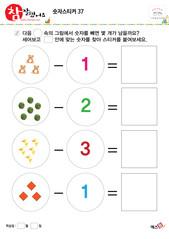 숫자스티커 - 뺄셈, 곰인형, 수박, 오리, 색종이, 1, 2, 3, 4