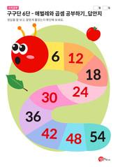 구구단 6단 - 애벌레와 곱셈 공부하기 답안지