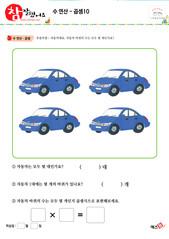 수연산 - 곱셈을 사용하여 빈 칸에 알맞은 수 쓰기(자동차, 바퀴)