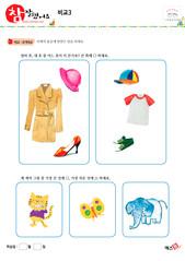 비교 - 모자, 옷, 구두, 운동화, 호랑이, 나비, 코끼리