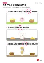 왼쪽, 오른쪽 이해하기 - 당근 바구니, 치즈, 보물 상자의 방향은? (답안지)
