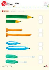 비교 - 연필, 못, 샤프, 드라이버
