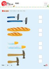 비교 - 면도기, 빵, 크레용, 망치