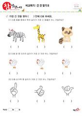 비교하기(긴 것 찾기) - 얼룩말, 기린, 너구리, 닭, 손가락