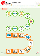 여러 가지 규칙 - 호랑이, 물고기, 버스, 자전거