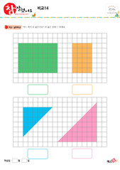 비교 - 사각형, 삼각형