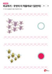 박쥐와 꿀벌 중 무엇이 더 적을까요? (답안지)