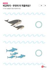 고래와 상어 중 무엇이 더 적을까요?