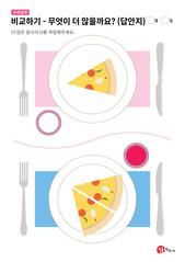 동생 음식과 제 음식 중 무엇이 더 많을까요? (답안지)