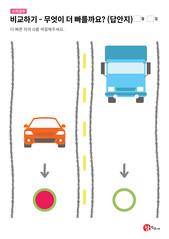 차와 트럭 중 무엇이 더 빠를까요? (답안지)