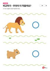 사자와 아기곰 중 무엇이 더 작을까요?