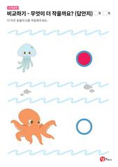 해파리와 문어 중 무엇이 더 작을까요? (답안지)