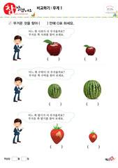비교하기(무게) - 사과, 수박, 딸기