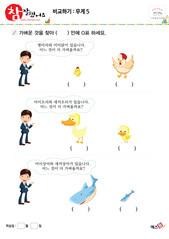 비교하기(무게) - 병아리, 닭, 오리, 새끼오리, 상어, 새끼상어