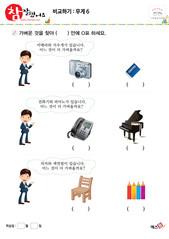 비교하기(무게) - 카메라, 지우개, 전화기, 피아노, 의자, 연필