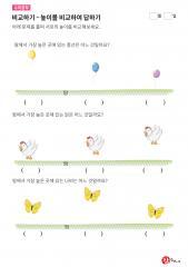 비교하기 - 높이 비교하기(풍선, 닭, 나비)