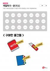 구매한 금액만큼 색칠하기(화폐알기) - 문구용품1 (노