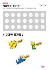 구매한 금액만큼 색칠하기(화폐알기) - 문구용품3 (메모지, 자물쇠, 풀)