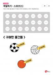 구매한 금액만큼 색칠하기(화폐알기) - 스포츠용품1 (축구공, 농구공, 배구공)