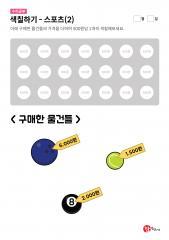 구매한 금액만큼 색칠하기(화폐알기) - 스포츠용품2 (볼링공, 테니스공, 당구공)