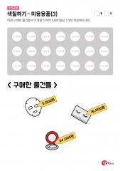 구매한 금액만큼 색칠하기(화폐알기) - 미용용품3 (마스크팩, 인조속눈썹, 파운데이션)