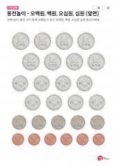 동전놀이 - 오백원, 백원, 오십원, 십원 (앞면)