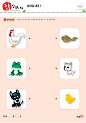 일대일 대응 - 닭, 개구리, 강아지, 올챙이, 강아지, 병아리