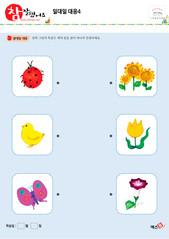 일대일 대응 - 무당벌레, 병아리, 나비, 해바라기, 튤