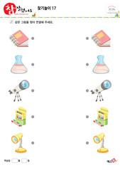 찾기놀이 - 다이어리, 비커, 천체망원경, 크레용, 스탠드등