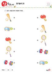 찾기놀이 - 야구, 물안경, 탁구, 배드민턴, 아령