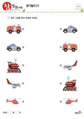 찾기놀이 - 소방차, 경찰차, 기차, 비행기, 헬리콥터