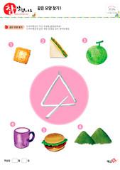 같은 모양 맞추기 - 과자, 샌드위치, 멜론, 트라이앵글, 컵, 햄버거, 산, 삼각형, 사각형, 원