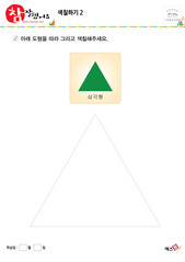 색칠하기(삼각형)