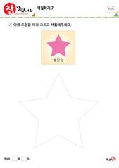 색칠하기(도형, 별)