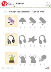 찾기놀이 - MP3, 헤드폰, 식물