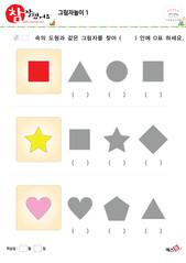 그림자놀이 - 같은 모양의 그림자 찾기(도형)
