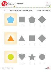 그림자놀이 - 같은 모양의 그림자 찾기 (오각형, 삼각형, 정원)