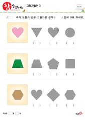 그림자놀이 - 같은 모양의 그림자 찾기 (하트, 직사각형, 오각형)