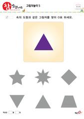 그림자놀이 - 삼각형의 그림자 찾기
