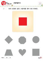 그림자놀이 - 같은 모양의 그림자 찾기 (정사각형 그림자 찾기)