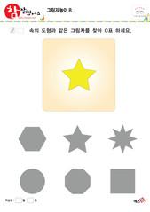 그림자놀이 - 같은 모양의 그림자 찾기 (별 그림자 찾기)