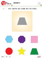 그림자놀이 - 같은 모양의 그림자 찾기 (직사각형)
