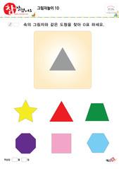 그림자놀이 - 같은 모양의 그림자 찾기 (세모, 삼각형)