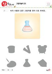 그림자놀이 - 같은 모양의 그림자 찾기(사물, beaker)