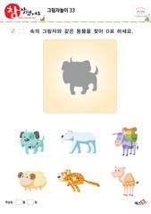 그림자놀이 - 같은 모양의 그림자 찾기 (개, 강아지)